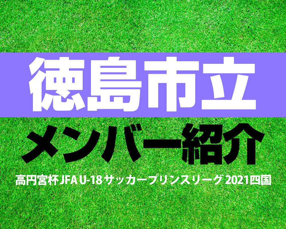 徳島市立高校メンバー紹介!【高円宮杯 JFA U-18 サッカープリンスリーグ 2021 四国】