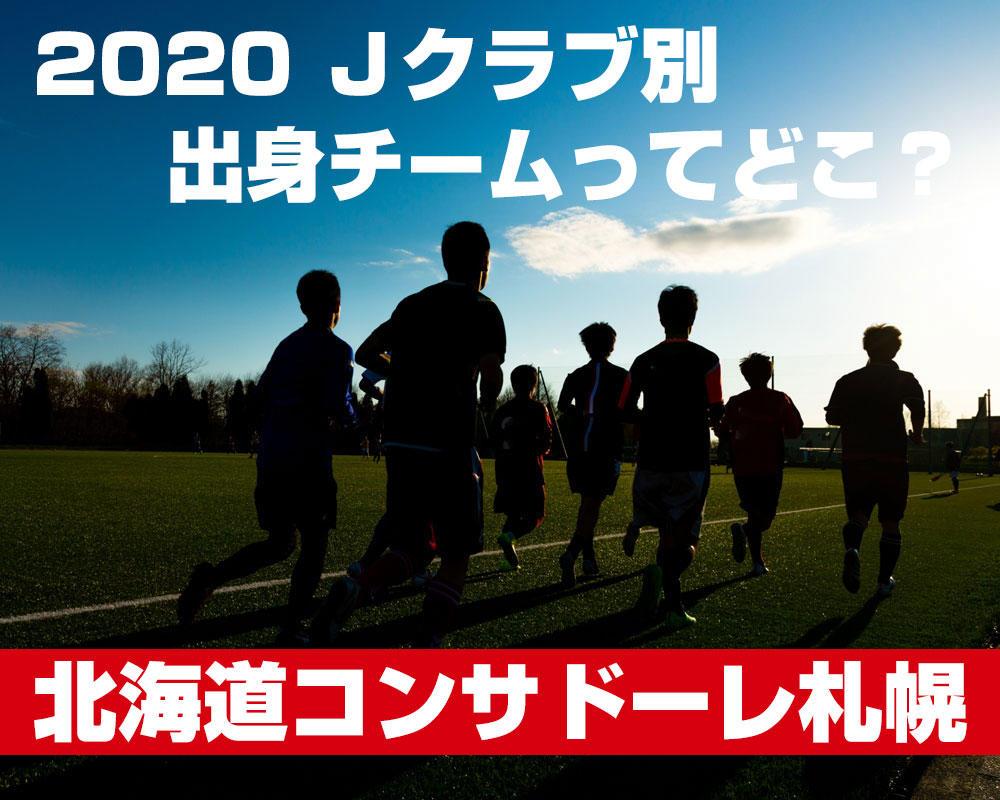 【北海道コンサドーレ札幌編】現役Jリーガーの第2種出身チームって高校?それともユースチーム?
