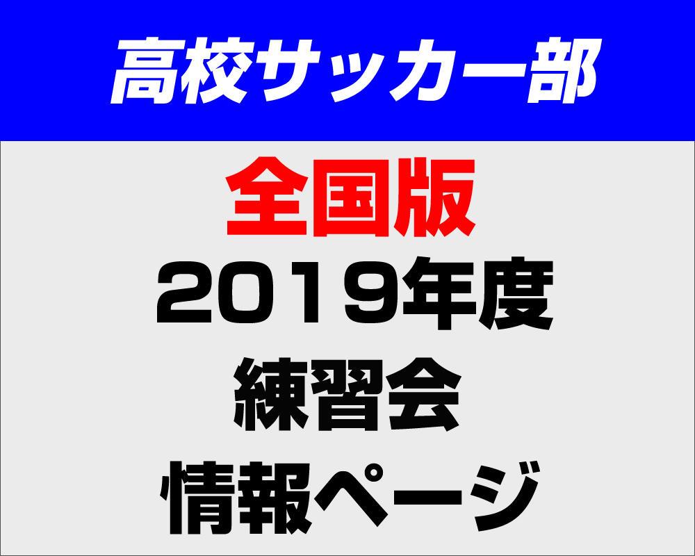 【2019年 高校練習会情報】(全国) 高校サッカー部に入部を希望する部員へ!