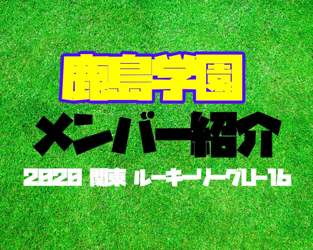 茨城の強豪・鹿島学園高校サッカー部メンバー紹介【2020年度 関東 ルーキーリーグU-16】