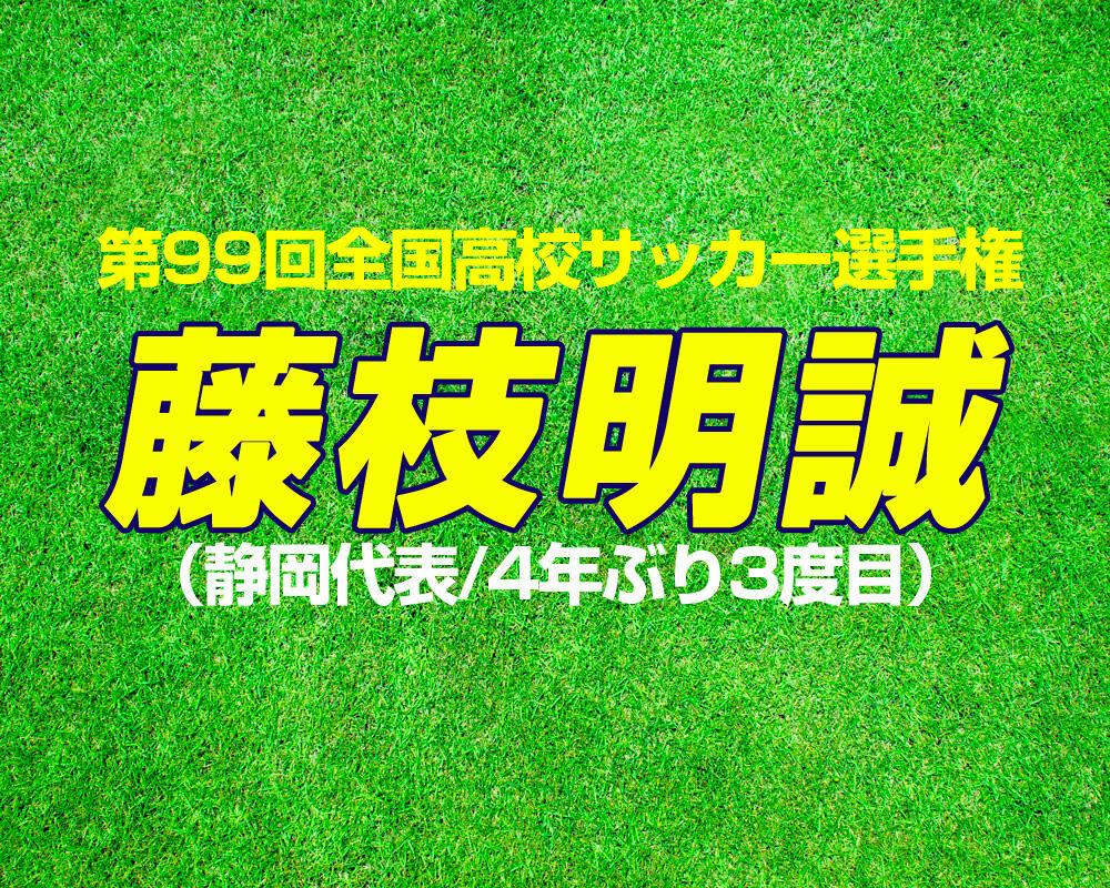 【12/21 登録メンバー更新】出場校紹介|藤枝明誠(静岡)【2020年 第99回全国高校サッカー選手権】