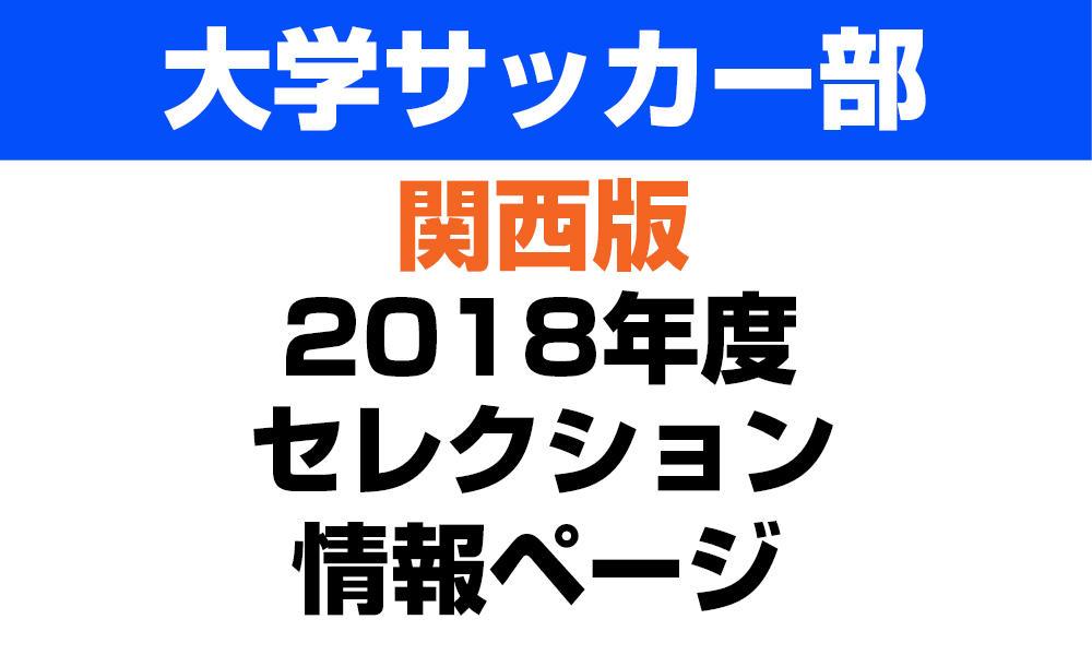 【大学セレクション情報】(関西版)大学サッカー部に入部を希望する部員へ!