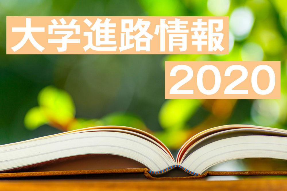 【大学進路情報】2020年ページまとめ