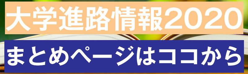 daigaku_banner.jpg