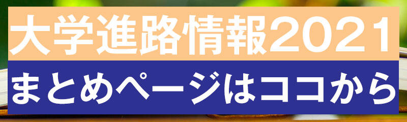 daigaku_banner2021.jpg