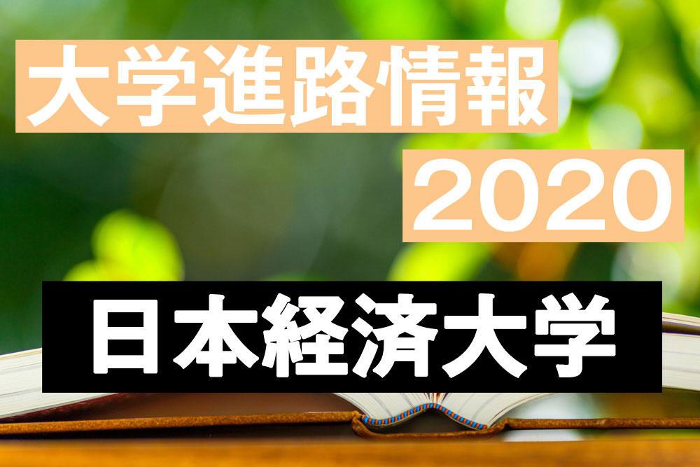 【大学進路情報】日本経済大学サッカー部 2020年度新入部員一覧