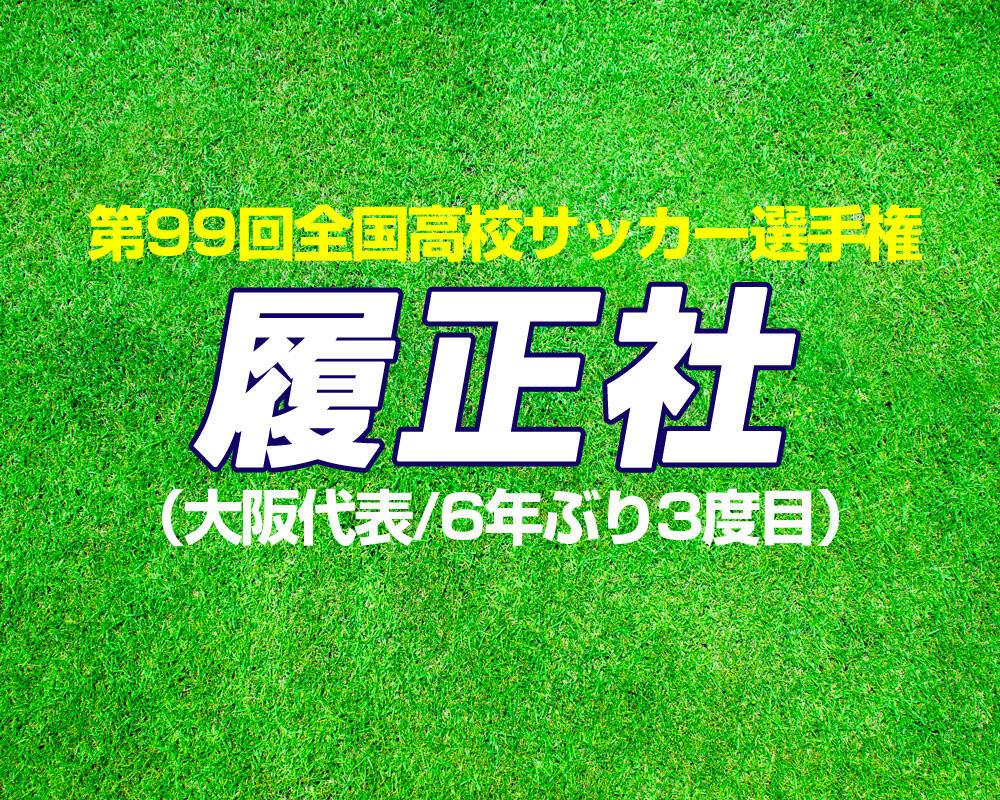【第99回全国高校サッカー選手権】出場校紹介|履正社(大阪)【2020年】
