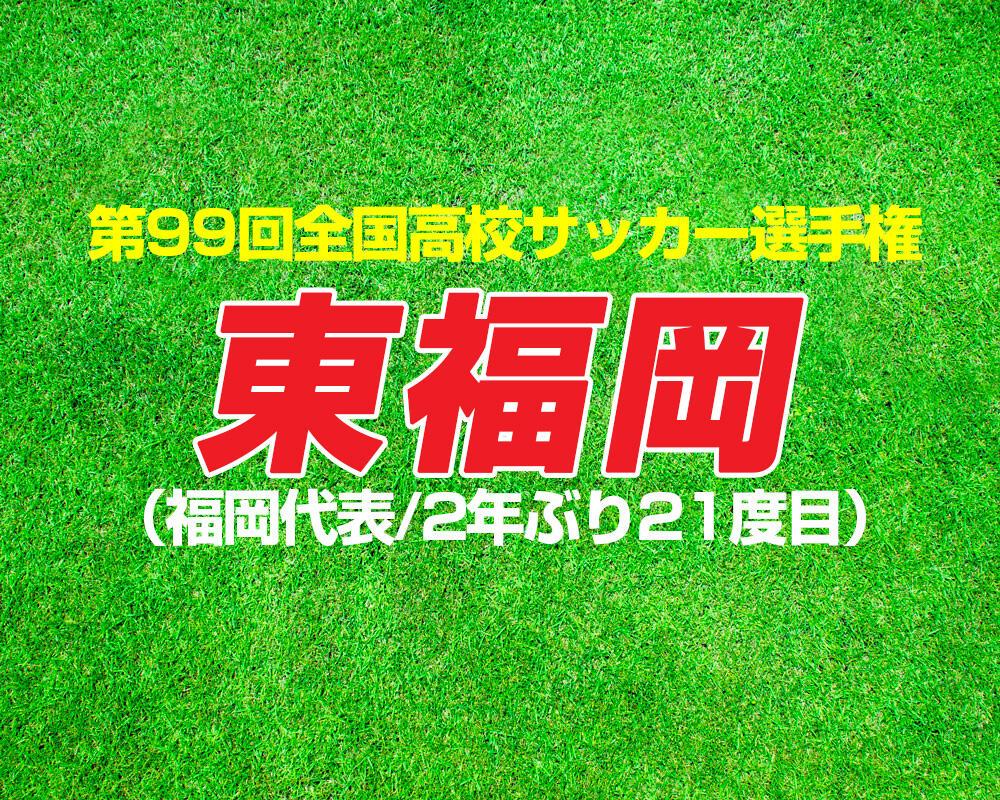 【12/21 登録メンバー更新】出場校紹介|東福岡(福岡)【2020年 第99回全国高校サッカー選手権】