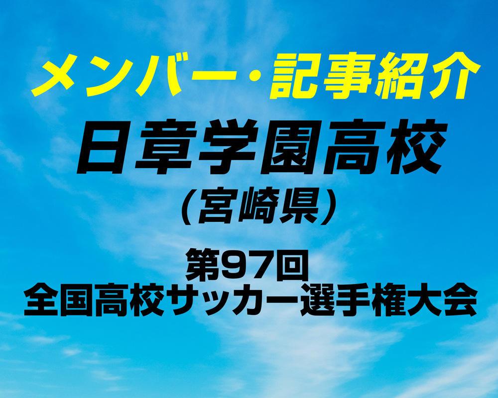 日章学園高校(宮崎)/メンバー紹介【全国高校サッカー選手権】