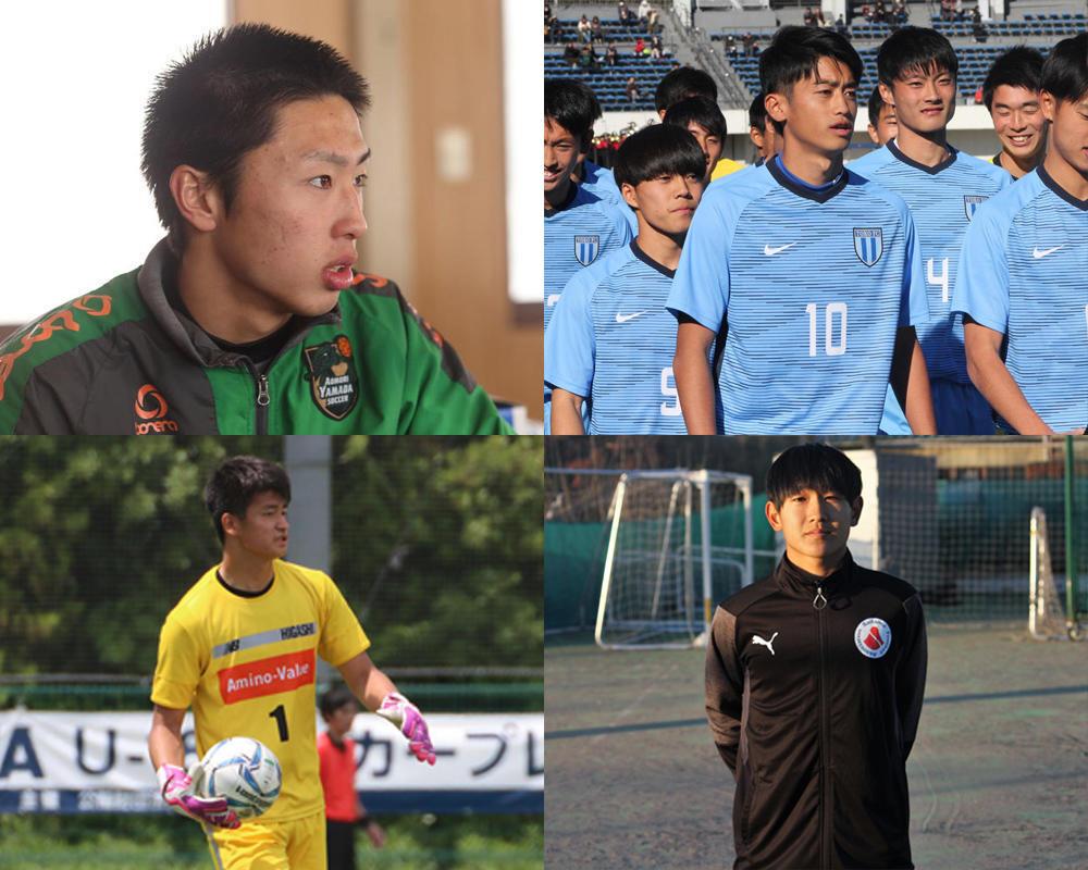 日本高校サッカー選抜メンバー発表!【2019 NEXT GENERATION MATCH】
