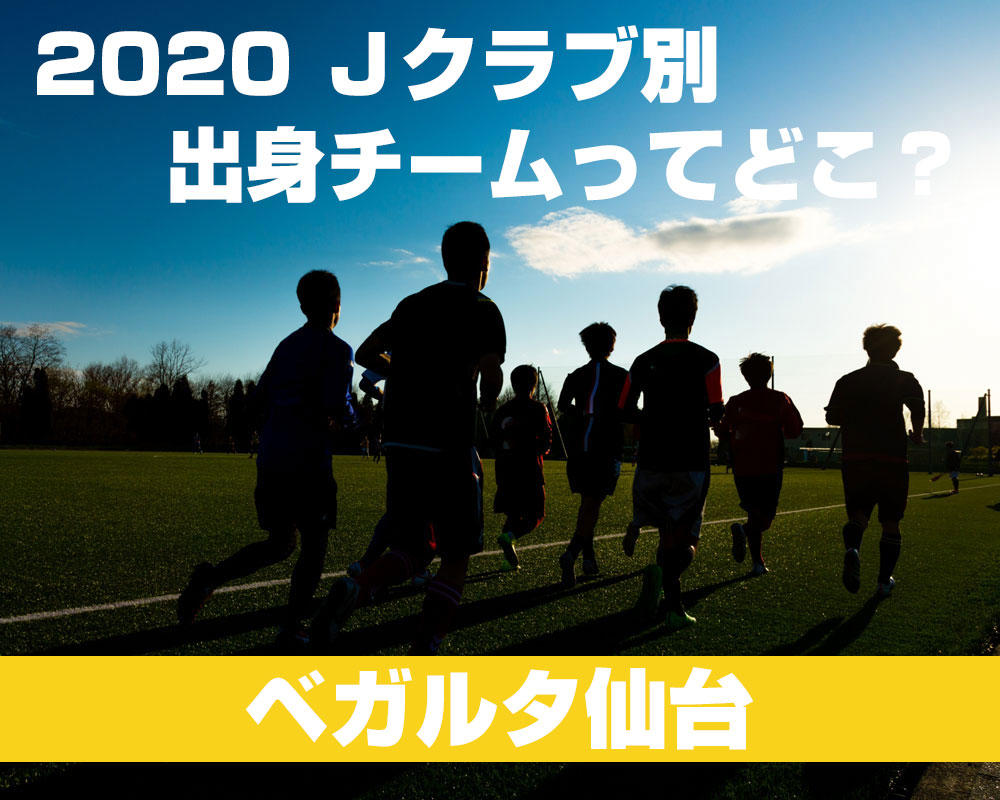 【ベガルタ仙台編】現役Jリーガーの第2種出身チームって高校?それともユースチーム?