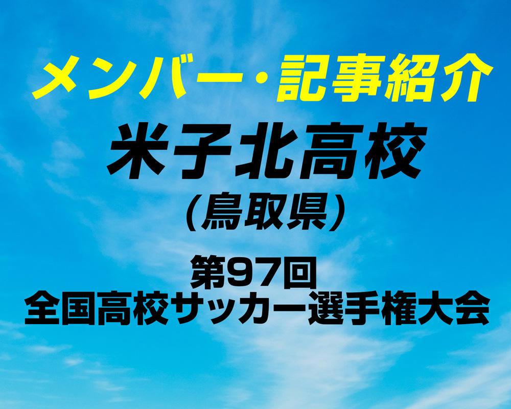 米子北高校(鳥取)/メンバー紹介【全国高校サッカー選手権】