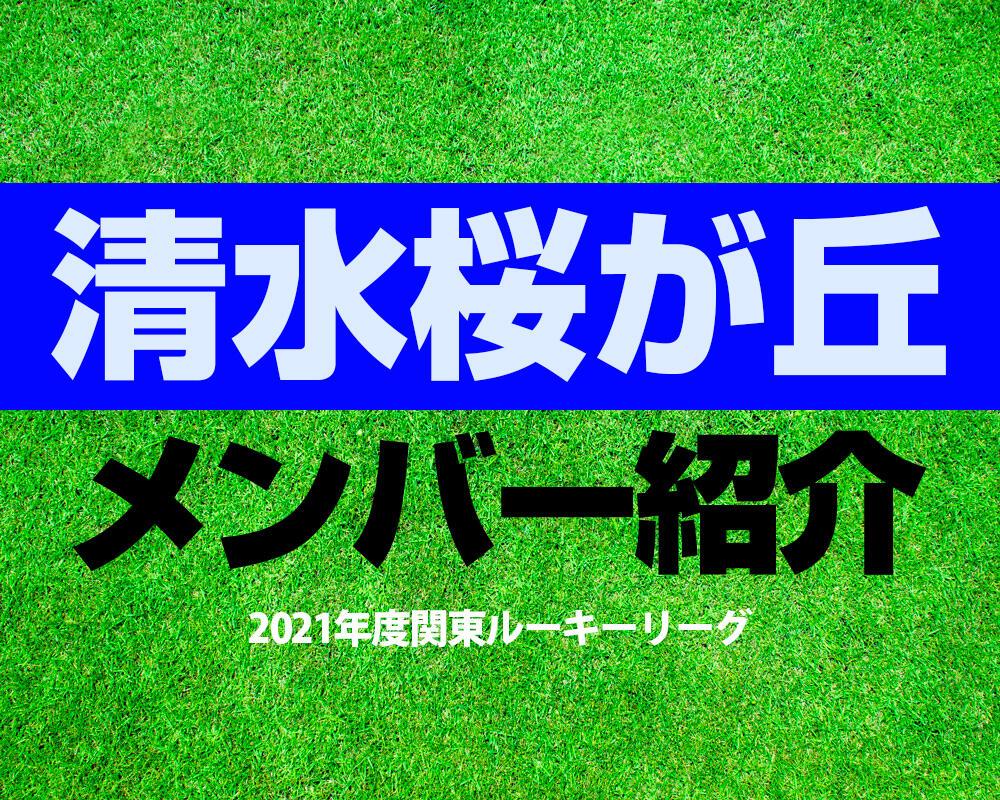 清水桜が丘高校サッカー部メンバー【2021年度関東ルーキーリーグ】直近の成績やOB選手も紹介!