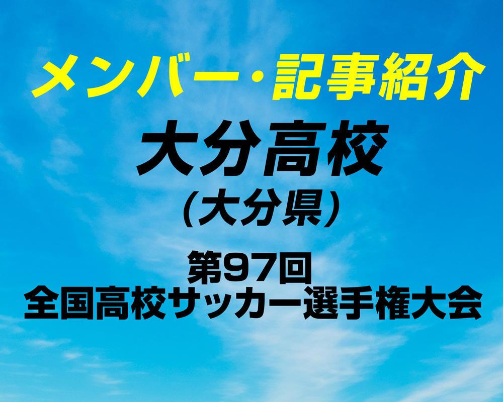 大分高校(大分)/メンバー紹介【全国高校サッカー選手権】