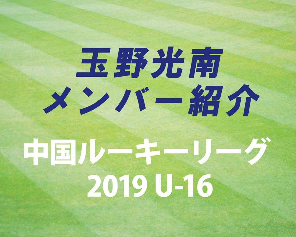 岡山の強豪・玉野光南高校サッカー部のメンバー紹介!(中国ルーキーリーグ2019 U-16)