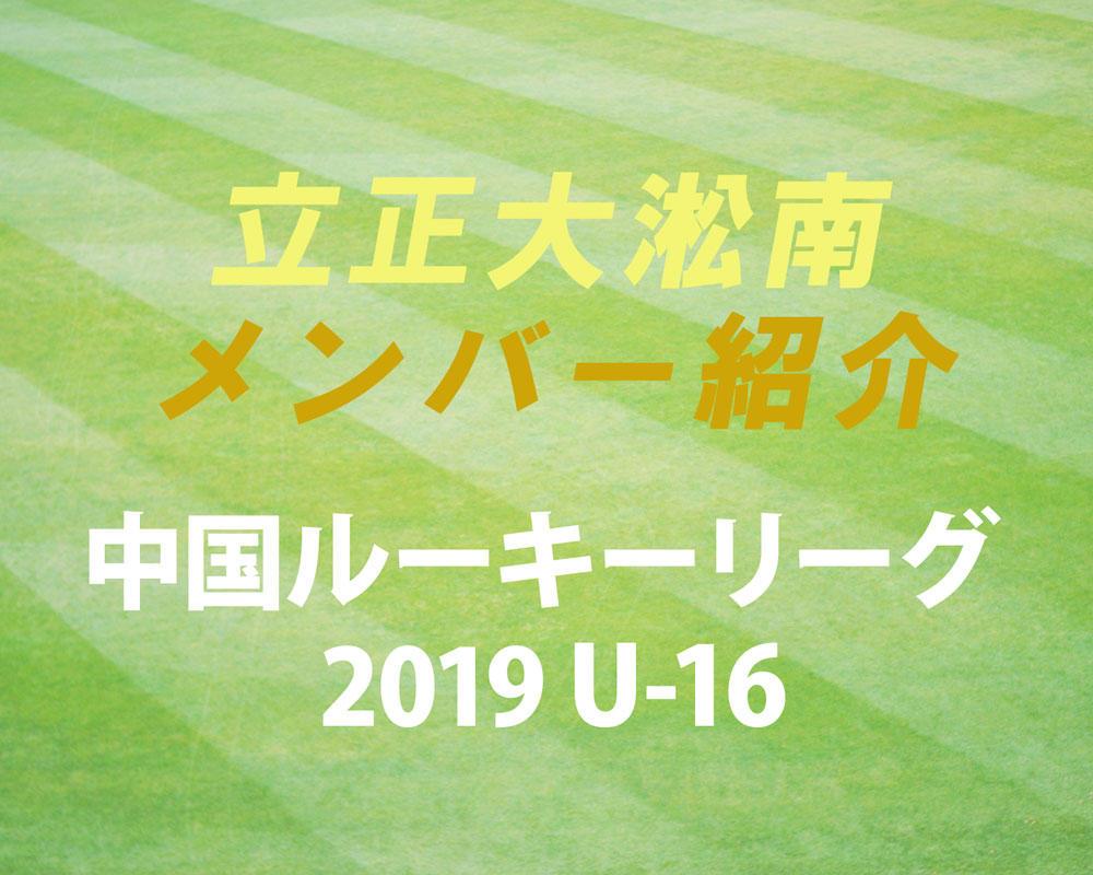 島根の強豪・立正大淞南高校サッカー部のメンバー紹介!(中国ルーキーリーグ2019 U-16)
