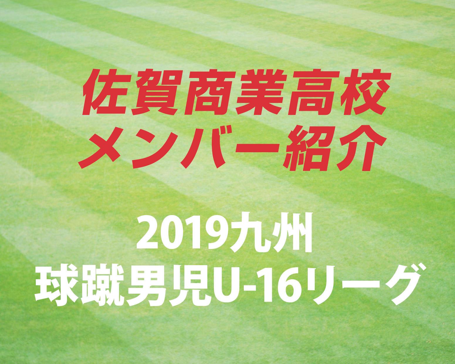 佐賀の強豪・佐賀商業高校サッカー部のメンバー紹介!(2019 球蹴男児U-16  D2リーグ)