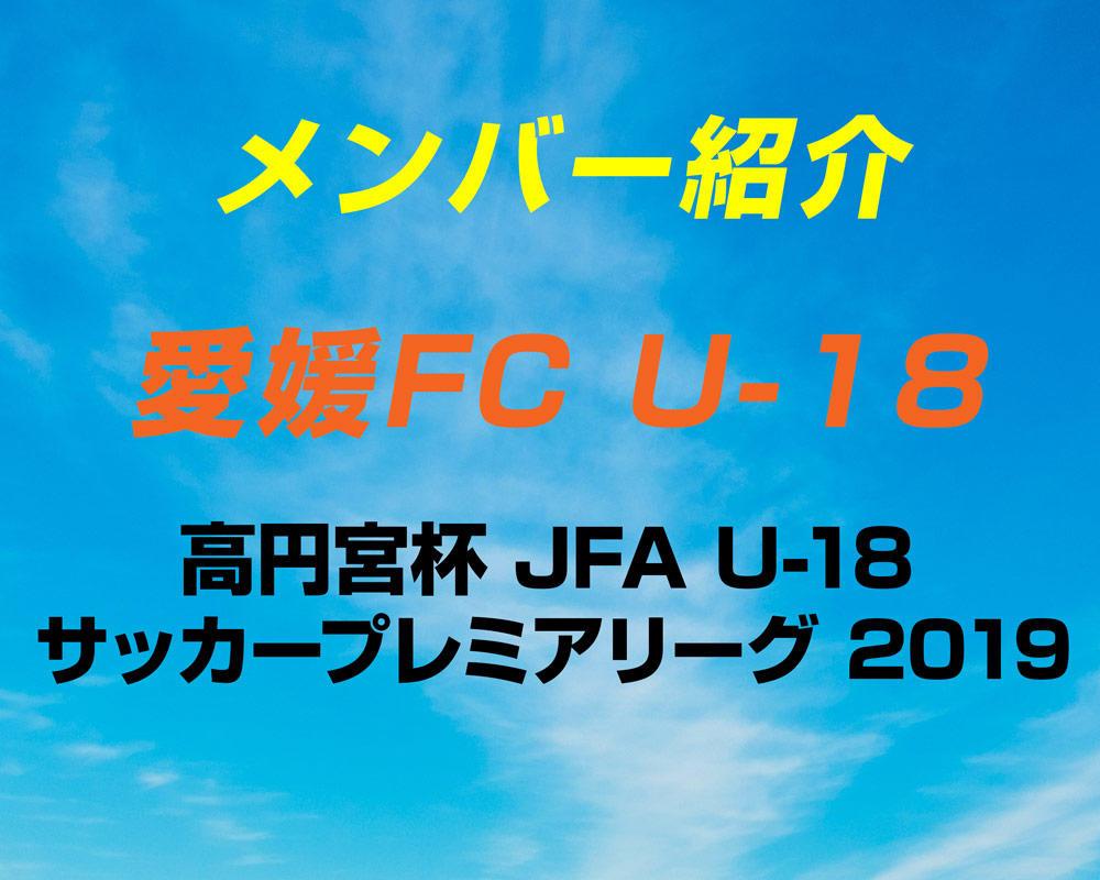 愛媛FC U-18のメンバー紹介!(2019 プレミアリーグWEST)