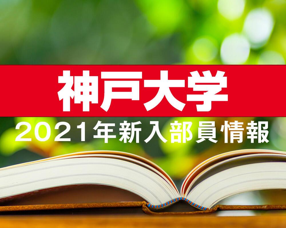 【大学進路情報】神戸大学サッカー部 2021年度新入部員一覧!三田学園などから入部!