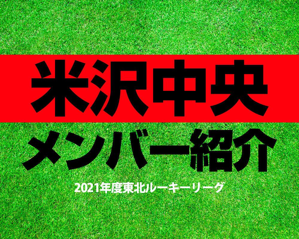 米沢中央高校サッカー部メンバー【2021年度東北ルーキーリーグ】直近の成績も紹介!