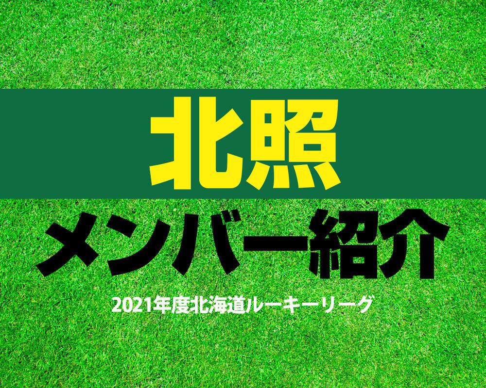 北照高校サッカー部メンバー【2021年度北海道ルーキーリーグ】直近の成績も紹介!
