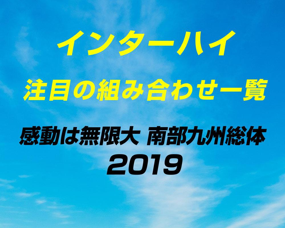 インターハイ・サッカー「感動は無限大 南部九州総体 2019」組み合わせ