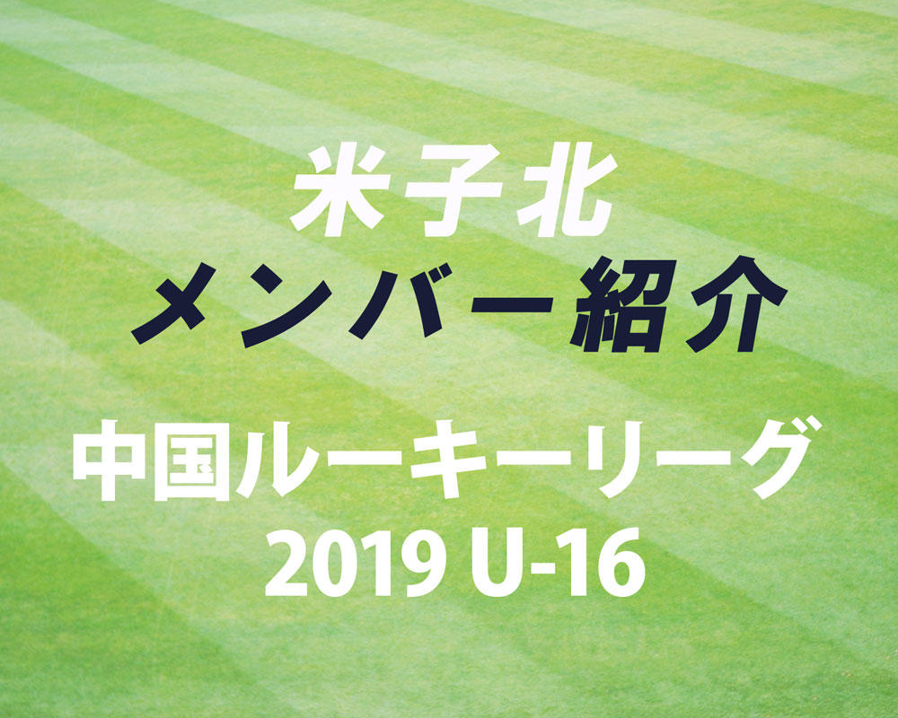 鳥取の強豪・米子北高校サッカー部のメンバー紹介!(中国ルーキーリーグ2019 U-16)
