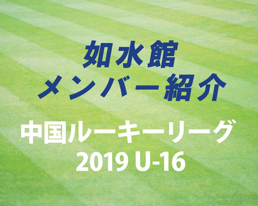 広島の強豪・如水館高校サッカー部のメンバー紹介!(中国ルーキーリーグ2019 U-16)