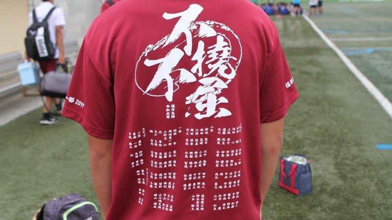 【第98回全国高校サッカー選手権】出場校紹介|丸岡(福井県)