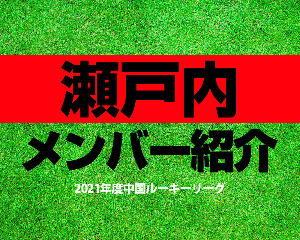 瀬戸内高校サッカー部メンバー【2021年度中国ルーキーリーグ LIGA NOVA】直近の成績やOB選手も紹介!
