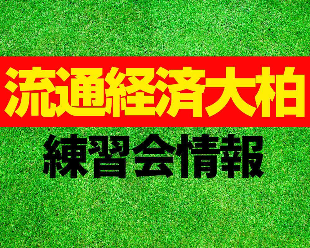 千葉の強豪・流通経済大学付属柏高校サッカー部が練習会を実施!【 2021年度 セレクション・練習会情報】