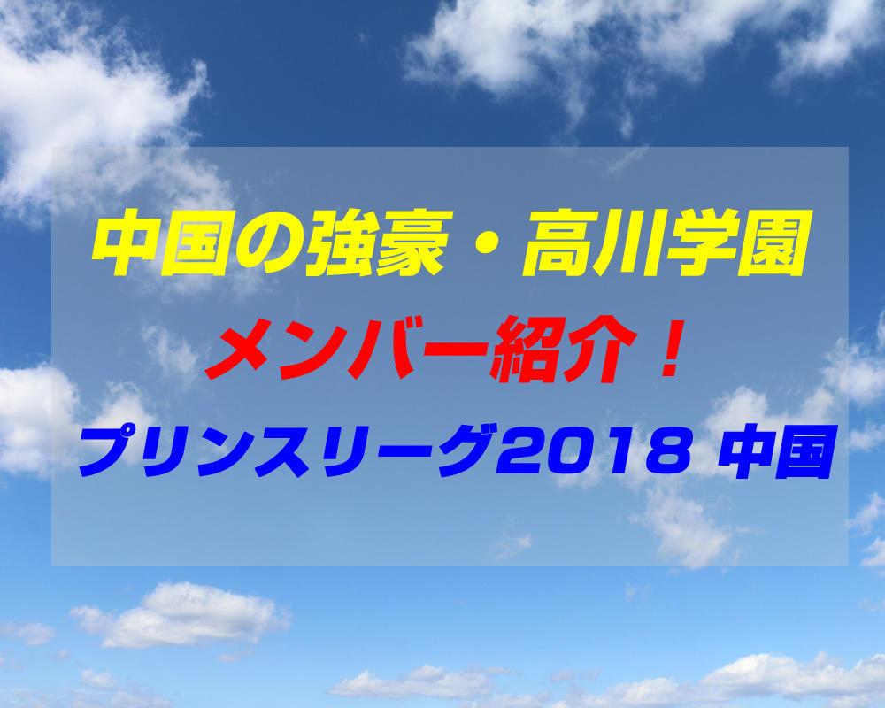 高川学園高校サッカー部のメンバー紹介!(プリンスリーグ2018 中国)