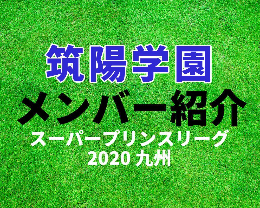 筑陽学園高校メンバー紹介!【スーパープリンスリーグ2020 九州】