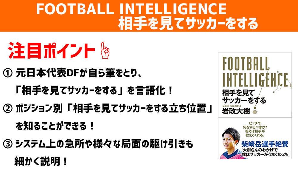 footballintelligence.jpg