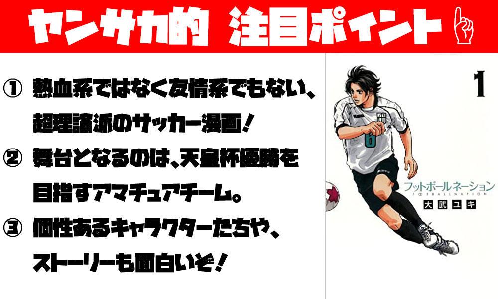 footballnation.jpg