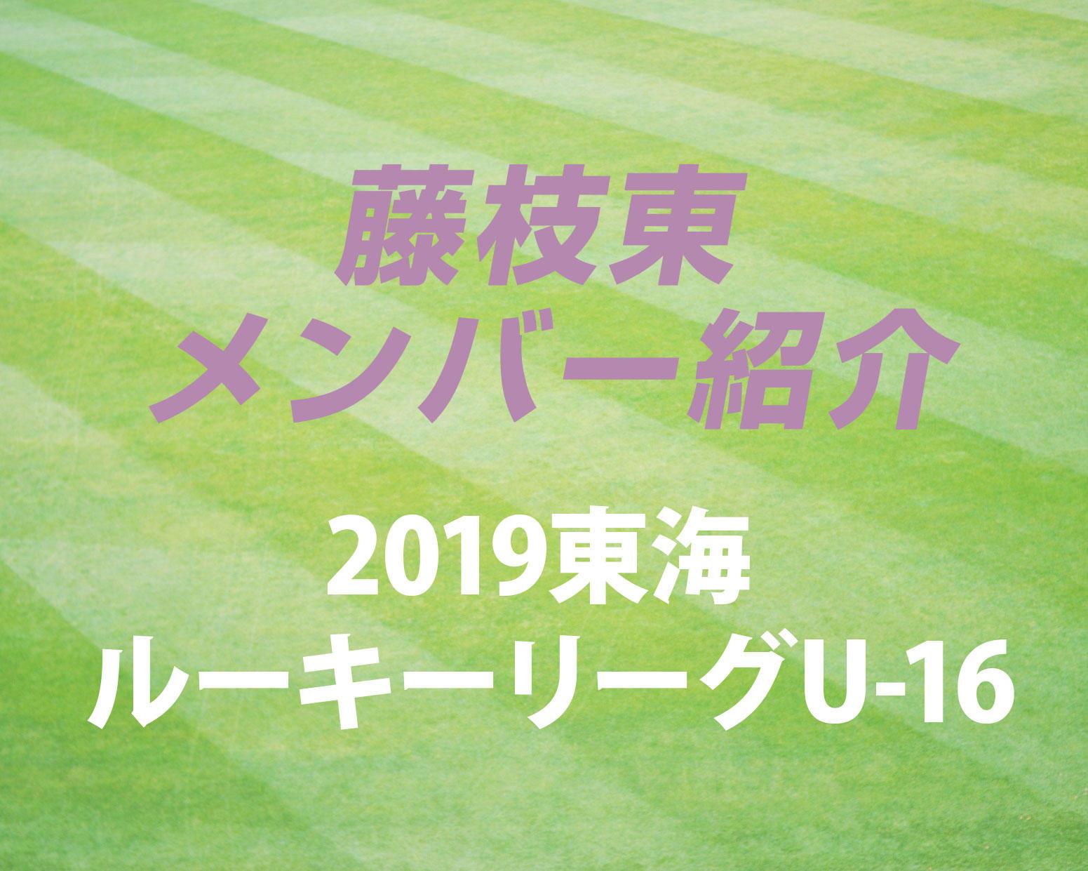 静岡の強豪・藤枝東高校サッカー部のメンバー紹介!(2019 東海ルーキーリーグU-16)