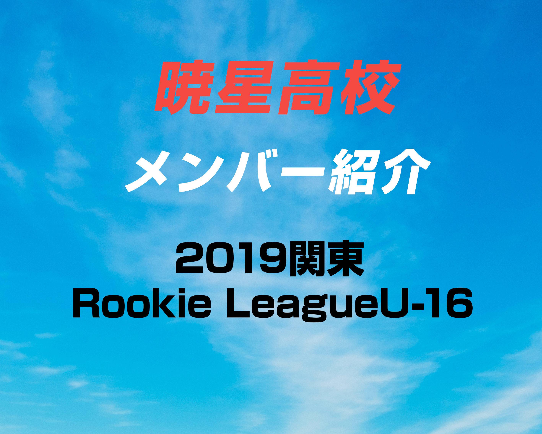 東京の強豪・暁星高校サッカー部のメンバー紹介!(2019関東Rookie LeagueU-16)