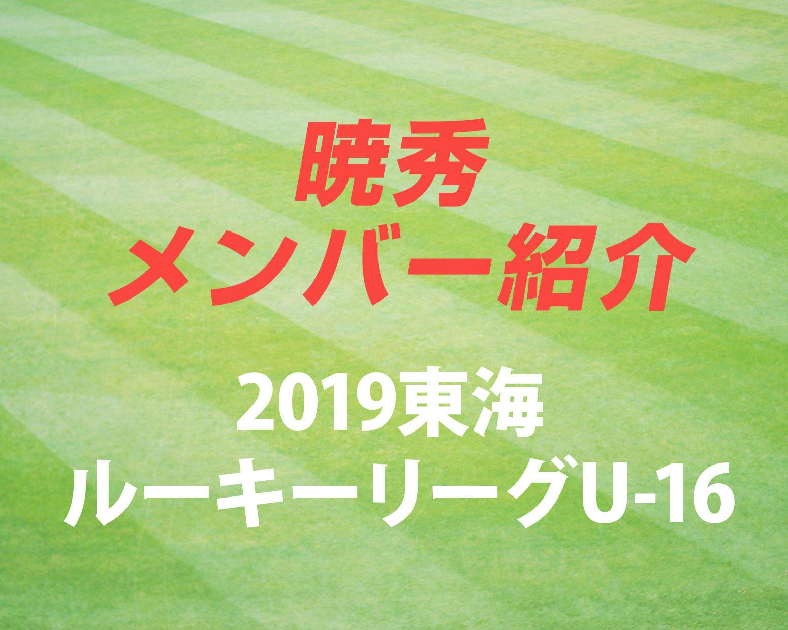 静岡の強豪・暁秀高校サッカー部のメンバー紹介!(2019 東海ルーキーリーグU-16)