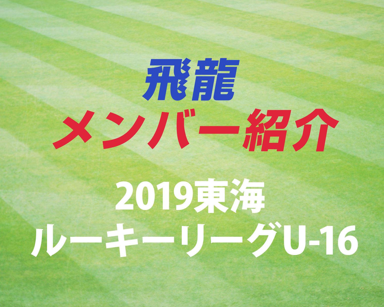 静岡の強豪・飛龍高校サッカー部のメンバー紹介!(2019 東海ルーキーリーグU-16)