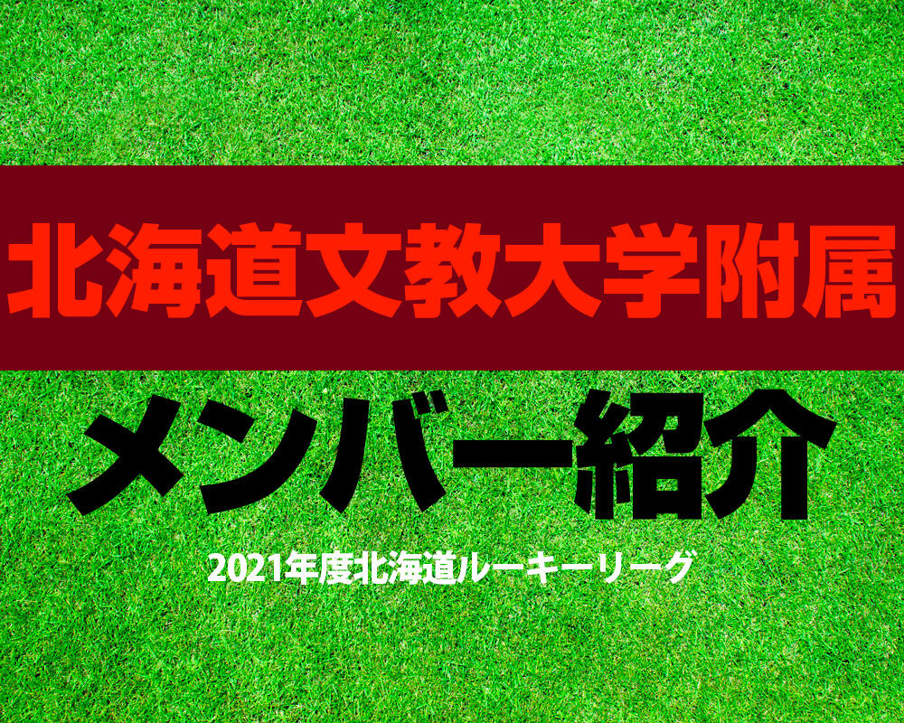 北海道文教大学附属高校サッカー部メンバー【2021年度北海道ルーキーリーグ】