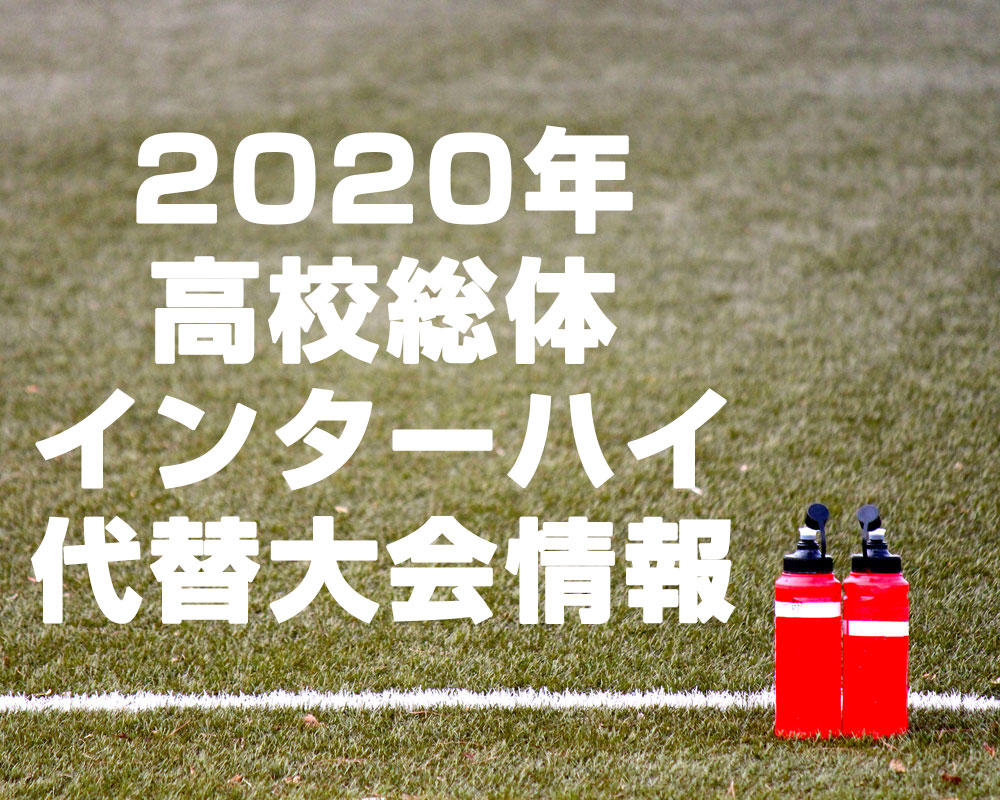 2020年高校総体インターハイサッカー代替大会情報