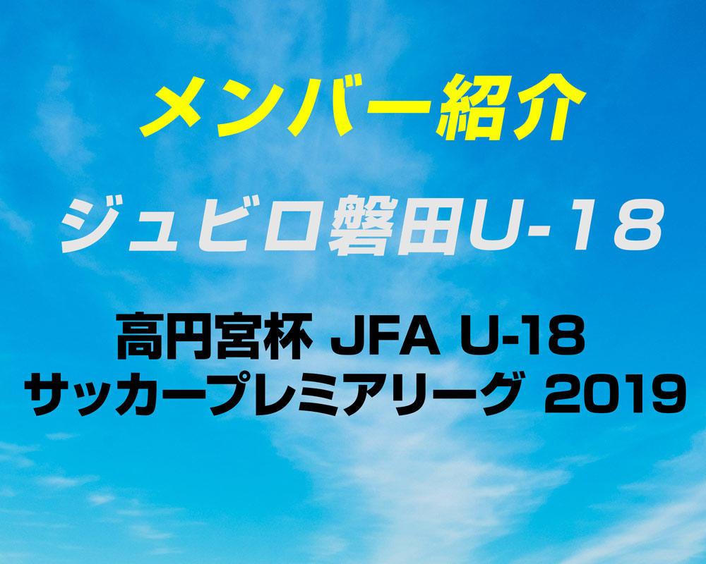 【選手変更 更新!】ジュビロ磐田U-18のメンバー紹介!(2019 プレミアリーグEAST)