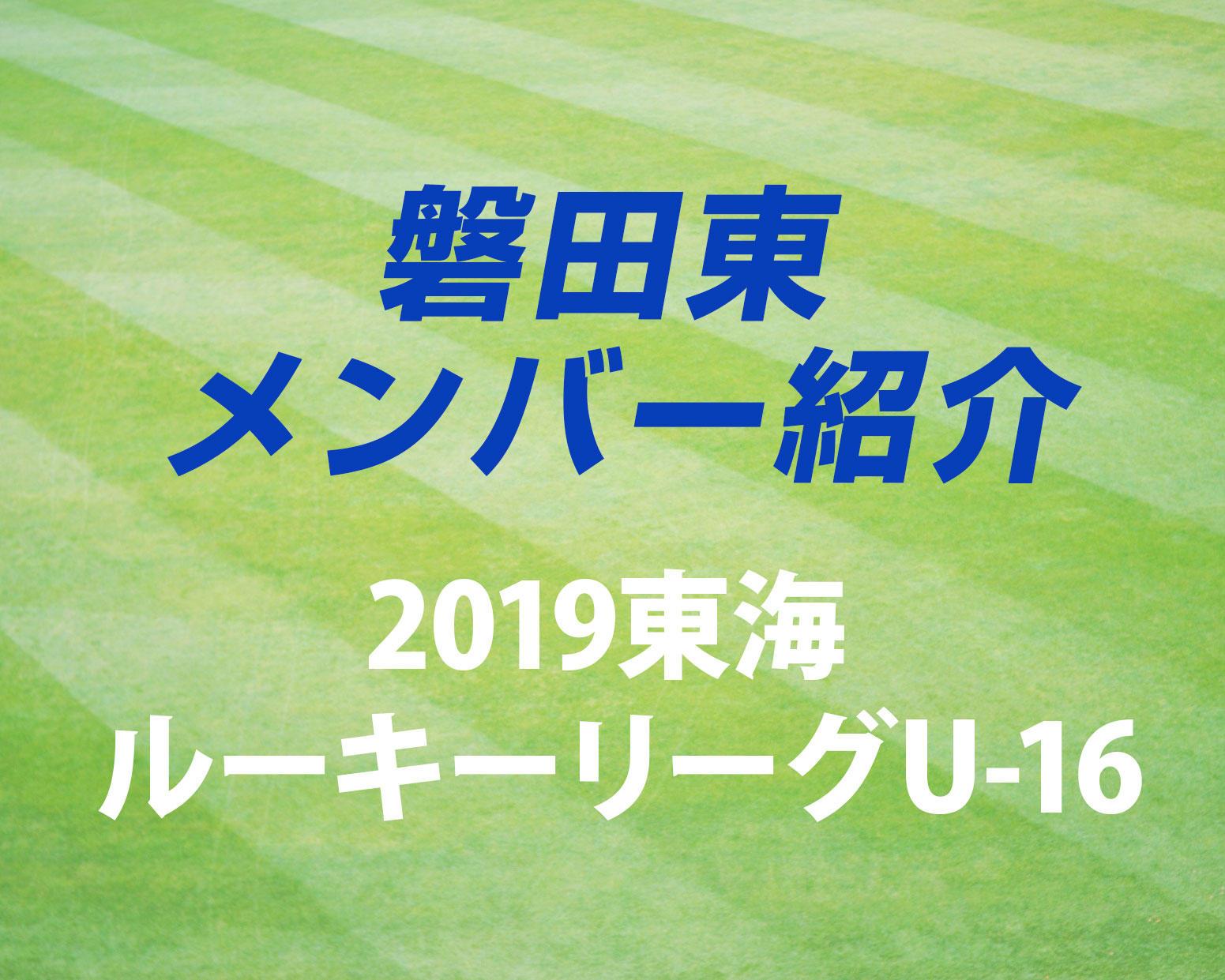 静岡の強豪・磐田東高校サッカー部のメンバー紹介!(2019 東海ルーキーリーグU-16)