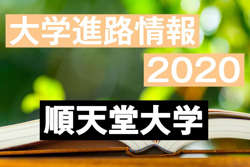 【大学進路情報】順天堂大学サッカー部 2020年度新入部員一覧