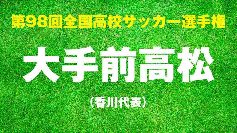 【第98回全国高校サッカー選手権】出場校紹介|大手前高松(香川県)