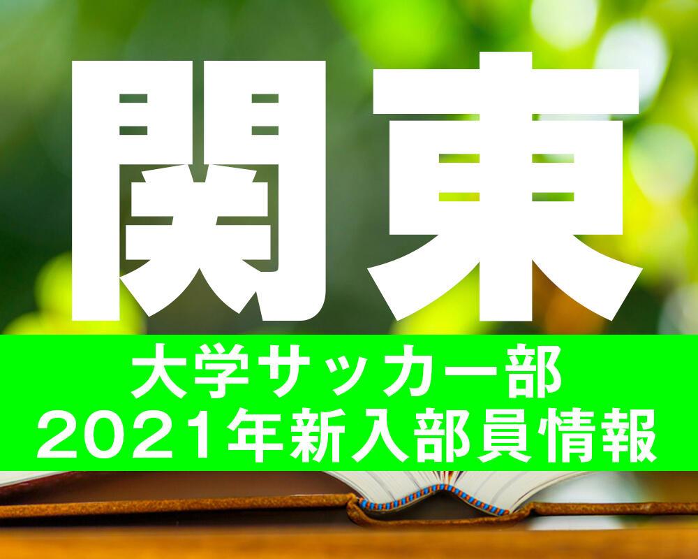 【大学進路情報】関東|大学サッカー部 2021年度新入部員まとめ※2/26更新
