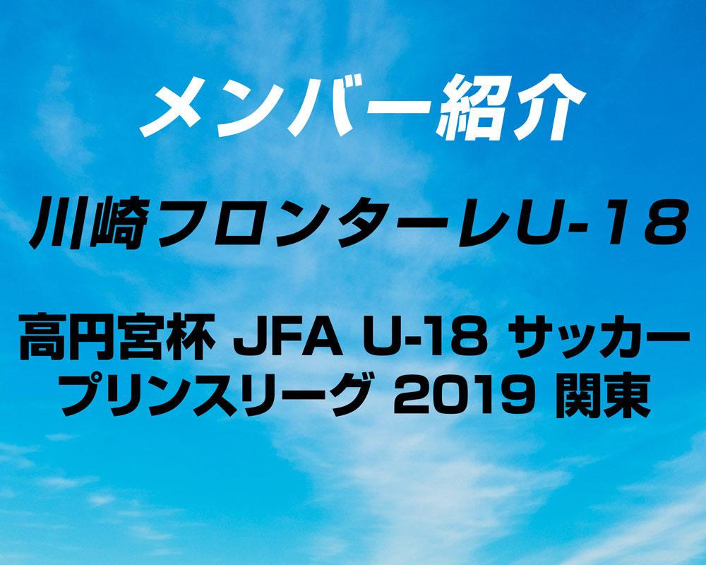 川崎フロンターレU-18のメンバー紹介!(プリンスリーグ2019関東)
