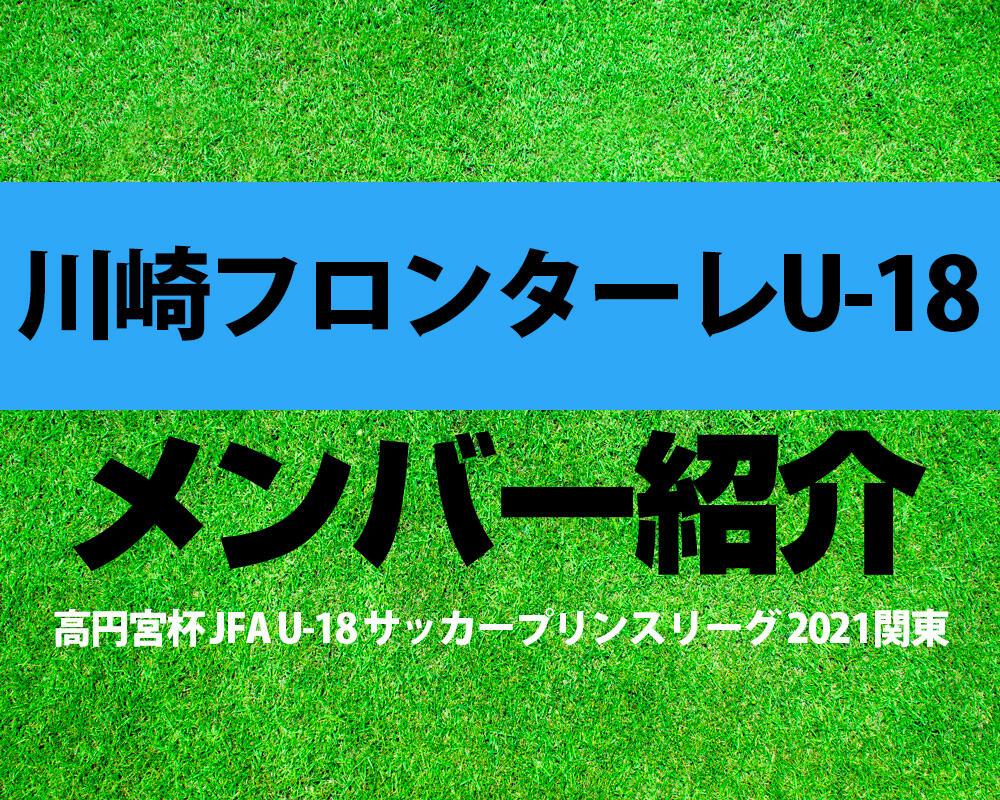 川崎フロンターレU-18メンバー紹介!【高円宮杯 JFA U-18 サッカープリンスリーグ 2021 関東】