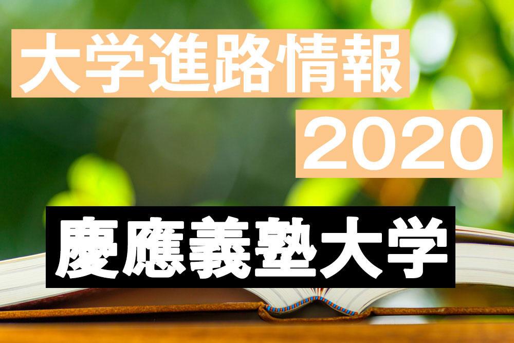 【大学進路情報】慶應義塾大学サッカー部 2020年度新入部員一覧