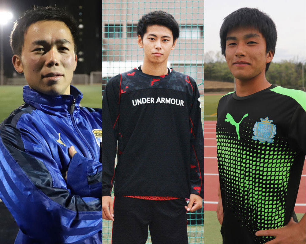 【大学進路情報】近畿大学サッカー部 2020年度新入部員一覧